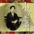 シングル「小倉處平〜語り継がれし想い〜」