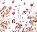 マキシシングル「花を咲かそう」