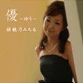 マキシシングル「優~ゆう」