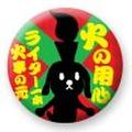 缶バッジ 犬ローソク(2色)