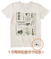 15周年Tシャツ(オートミール)