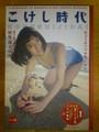こけし時代VOL.10 蔵王高湯(普及版)