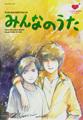 『みんなのうた』DVD