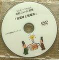 理科DVD「豆電球と乾電池」