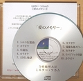 CD「愛のメモリー」