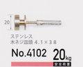 額吊飾鋲フック 20mm(No.4102)