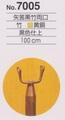 矢筈(やはず)黒竹両口 No.7005