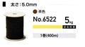 """""""平ひも"""" No.6522 5㎜ 1巻 10%OFF"""
