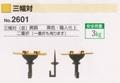 三幅対金具(並)職人仕上(No.2601)