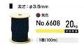 """額紐切売り """"強化丸ひも"""" No.6608 3.5㎜Φ"""