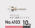 額吊飾鋲フック 15mm(No.4103)