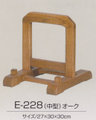 木製皿立て・額立て(中)