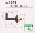 角スイハツ釘 No.1249