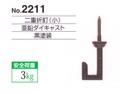 二重折釘小(No.2211)