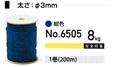 """""""丸ひも"""" No.6505 3㎜Φ 1巻 10%OFF"""