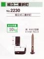 組立二重折釘(No.2230)