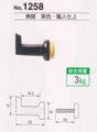新型スイハツ釘 No.1258