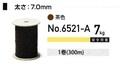 """""""平ひも"""" No.6521A 7㎜ 1巻 10%OFF"""