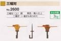 三幅対金具(上)職人仕上(No.2600)