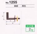 丸スイハツ釘 No.1255