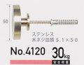 額吊飾鋲フック 50mm(No.4120)