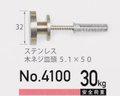 額吊飾鋲フック 32mm(No.4100)10%off