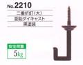 二重折釘大(No.2210)