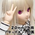 DD専用アイ可動キット20mm用パーツセット