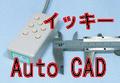 イッキーAutoCAD(IK88PG-AutoCAD)
