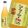 紀州シークアーサー梅酒720ml
