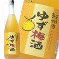 紀州ゆず梅酒1.8L