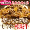 がっつり焼きしぐれ松阪牛<90g×2パック>180g