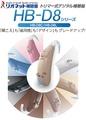 リオネット トリマー式耳かけ型デジタル補聴器HB-D8C軽度/中等度難聴用