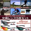 エレッセ(ellesse)スポーツサングラス(5色交換レンズ付)ES-S108