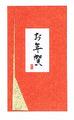 年賀茶 煎茶90g  No.0556