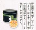 城の寿 150g缶入り No.0150