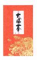 大福茶 煎茶90g  No.0507