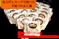 長崎の味 あごだしスープで食べる手延べのふし麺