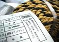 標識ロープ(トラロープ)    12mm_200m