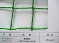 防球ネット(ネットのみ)    3m×4m
