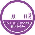 ★雑誌用シール:1000枚[送料無料]