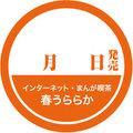 ★雑誌用シール:3000枚[送料無料]