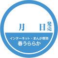 ★雑誌用シール:5000枚[送料無料]