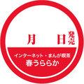 ★雑誌用シール:10000枚[送料無料]