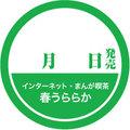 ★雑誌用シール:20000枚[送料無料]