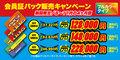 ★会員証フルカラー10,000枚[送料無料]