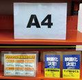 ■A4サイズPOPケース(50個)