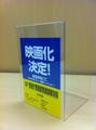 ■A5サイズPOPケース(100個)