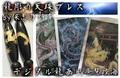 【3/31まで】限定2★龍彫オニキス天珠ブレス+龍画デジタル3枚[セット]
