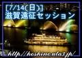 [7/14(日)]滋賀遠征セッション
